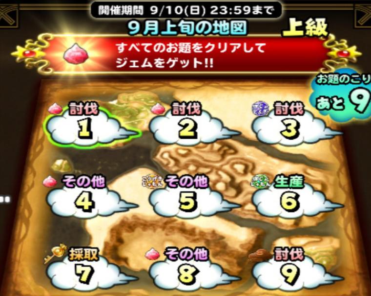 9月上旬の地図(上級)