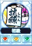 ミカヅキの試練の画像