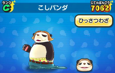 ぷにぷにこしパンダの評価と入手方法ゲームエイト