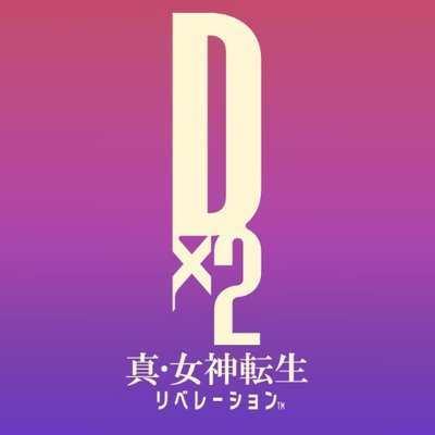 D×2真・女神転生リベレーションの画像
