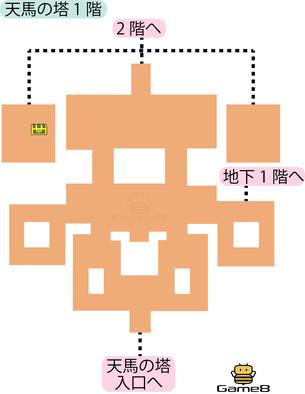 天馬の塔1階のマップ