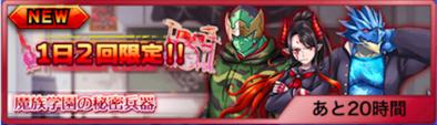 激闘!!魔族学園との激突(超級)バナー画像