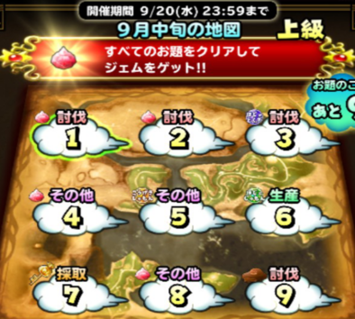 9月中旬の地図(上級)
