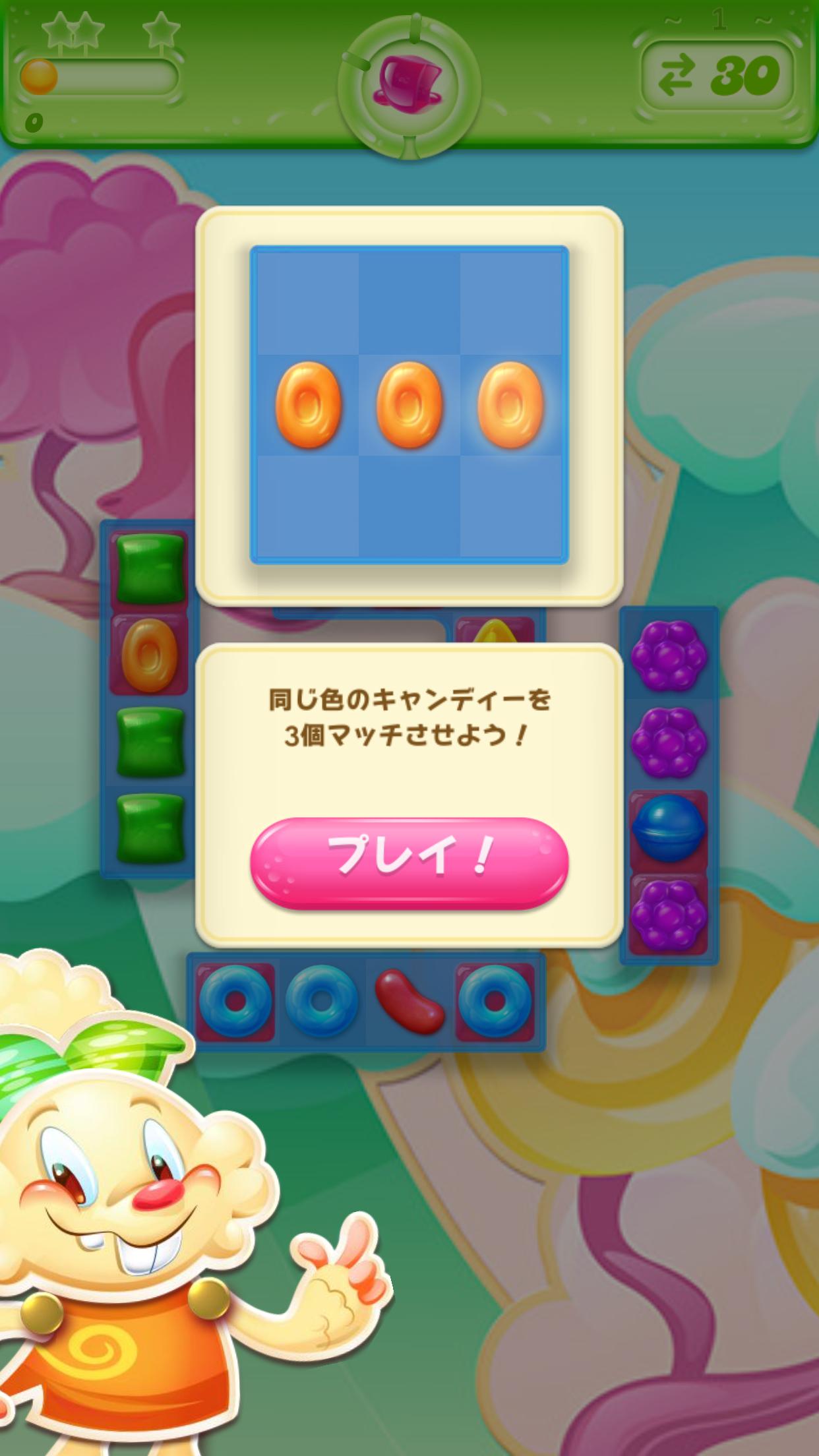 キャンディークラッシュゼリーの紹介画像1