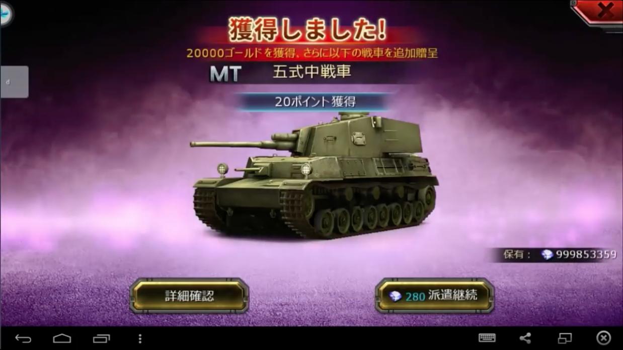 戦車帝国のガチャで引いた戦車の画像