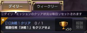 ミッション【探検】