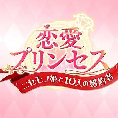 恋愛プリンセス~ニセモノ姫と10人の婚約者~の画像