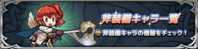斧装備バナー.png