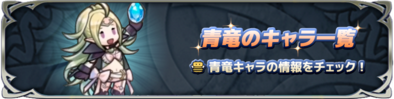 青竜バナー.png