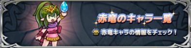 赤竜バナー.png