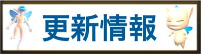 【HIT】更新情報のバナー.png