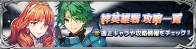 絆英雄戦バナー.png