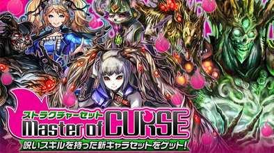 master of Curseのバナー画像.jpg