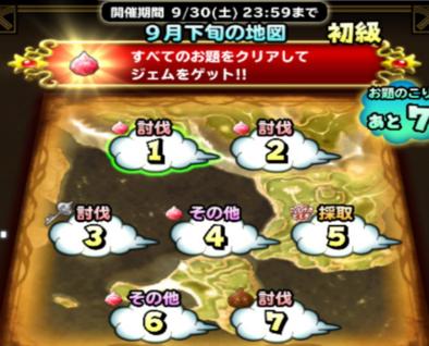 9月下旬の地図(初級)の画像