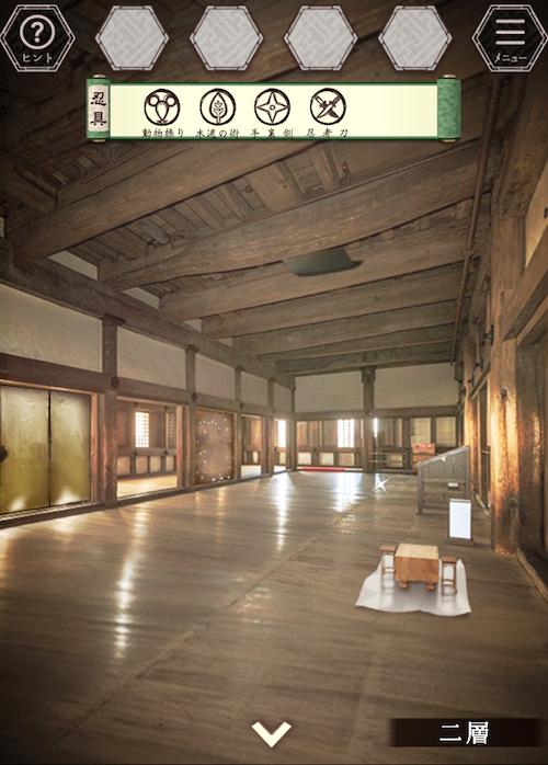 風雲城からの脱出 ゲーム画面