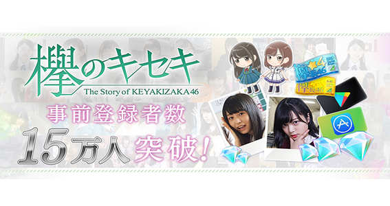 欅坂46初となる公式ゲームアプリ『欅のキセキ』の事前登録者数が15万人を突破! メンバーによるメッセージ動画を公開