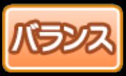 バランス・単体のアイコン