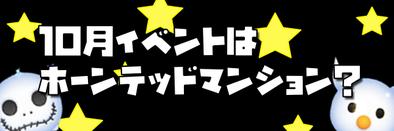10月イベント予想.png