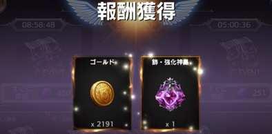 【宝箱】報酬獲得画面