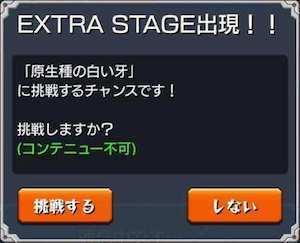 EXステージ