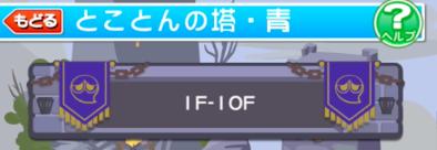 1F-10F