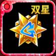 双星の金ルーン・Vの画像