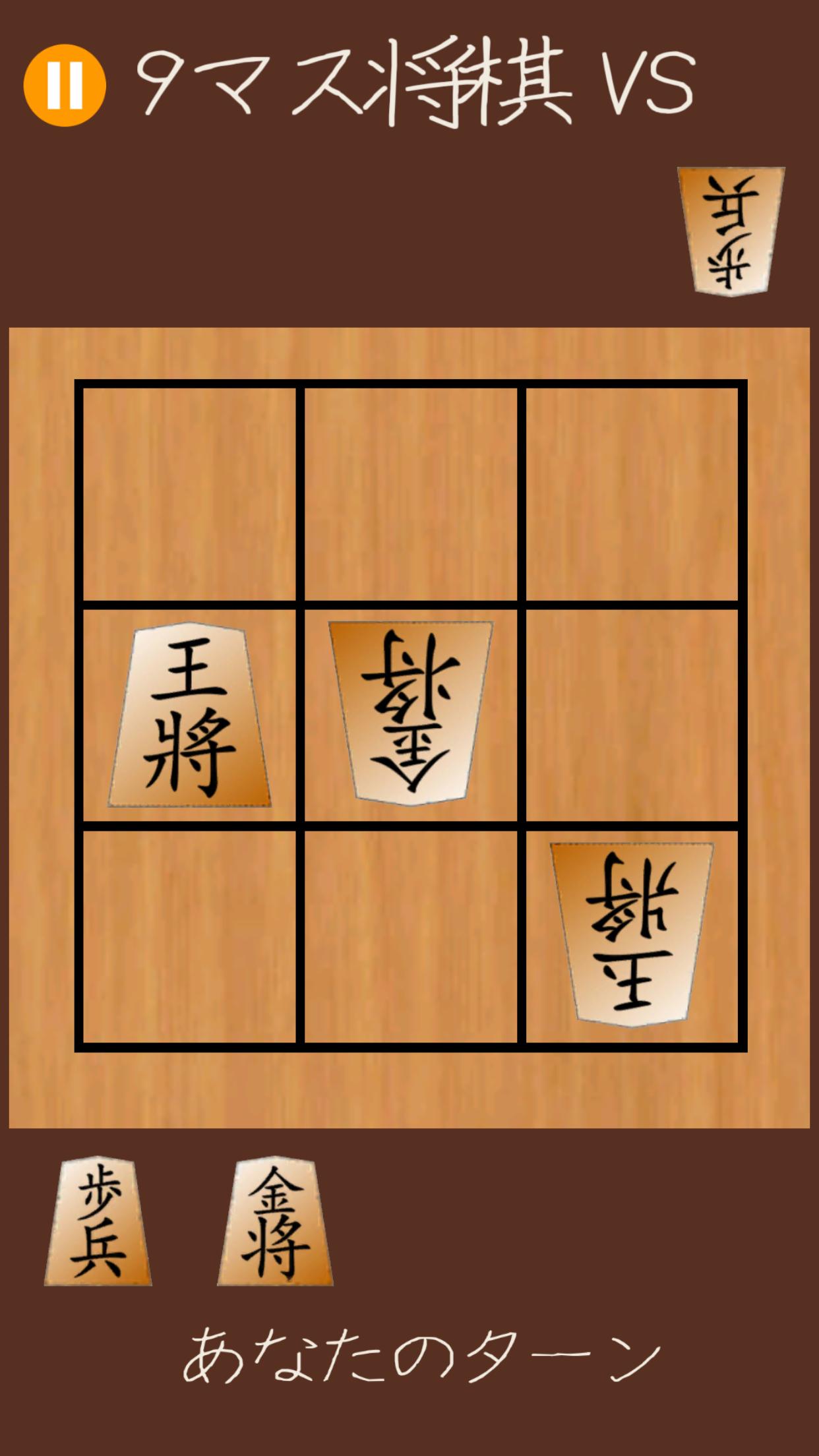 詰将棋VSの画像