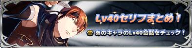 Lv40セリフまとめ