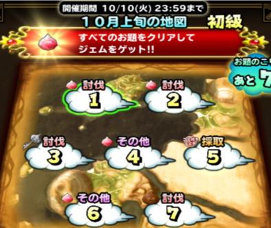 10月上旬の地図(初級)の画像