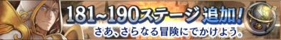 181〜190ステージ追加!