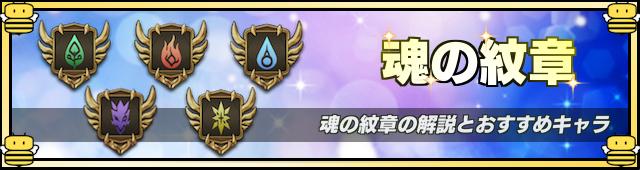 魂の紋章の最新情報.png