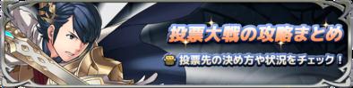 投票大戦〜仮面をかぶるもの〜のバナー