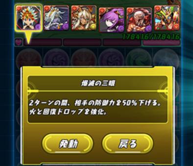 スキルフェーズ 2017-10-06 12.59.47.png