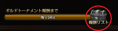 ギルドトーナメント報酬受領.png
