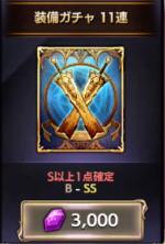装備ガチャ11連(3000ジェム/回)