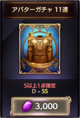 アバターガチャ11連(3000ジェム/回)