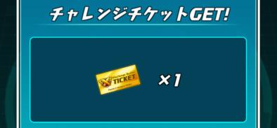 チャレンジチケット