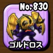 ゴルドロス(伝説級)