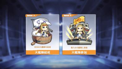 大艦隊の初期画面