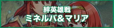絆英雄戦ミネルバ&マリアのアイコン