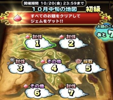 10月中旬の地図(初級)の画像