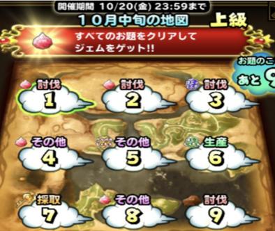 10月中旬の地図(上級)の画像