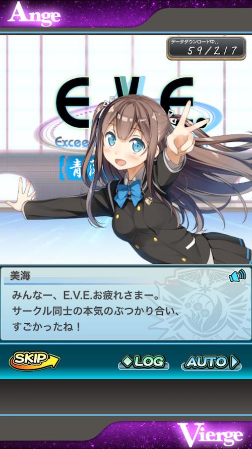 アンジュ キャラクター2