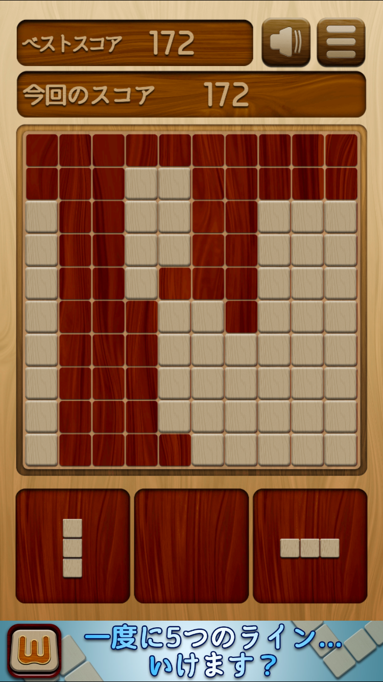 ウッディーパズル パズル画面