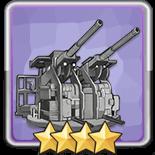 二連装ボフォース40mm機関砲T3のアイコン