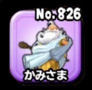 かみさま(神チャレ9段)