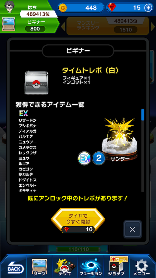 ポケコマ BOX
