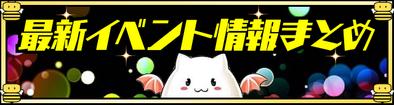 最新イベントまとめ.png