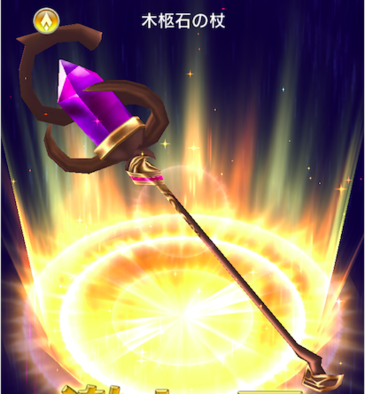 [木枢石の杖の画像