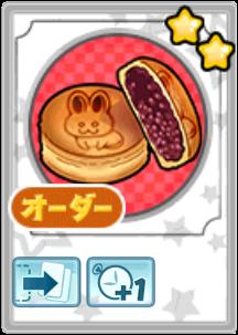 ぴょん太焼き苺の画像